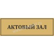 Табличка для школы АКТОВЫЙ ЗАЛ в золотом цвете, фото 1