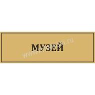 Табличка для школы МУЗЕЙ в золотом цвете, фото 1