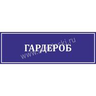 Табличка для школы ГАРДЕРОБ в синем цвете, фото 1