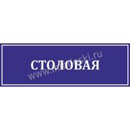 Табличка для школы СТОЛОВАЯ в синем цвете, фото 1