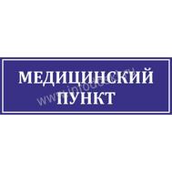 Табличка для школы МЕДИЦИНСКИЙ ПУНКТ в синем цвете, фото 1