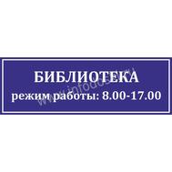 Табличка для школьного кабинета БИБЛИОТЕКА в синем цвете, фото 1