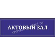Табличка для школы АКТОВЫЙ ЗАЛ в синем цвете, фото 1