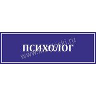 Табличка для школьного кабинета ПСИХОЛОГ в синем цвете, фото 1
