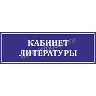 Табличка для кабинета литературы в синем цвете, фото 1