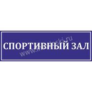 Табличка для школы СПОРТИВНЫЙ ЗАЛ в синем цвете, фото 1