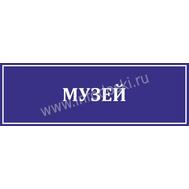 Табличка для школы МУЗЕЙ в синем цвете, фото 1