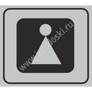 Табличка для школы ТУАЛЕТ  ЖЕНСКИЙ серебро, фото 1