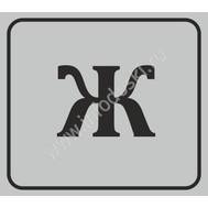 Табличка для школы ТУАЛЕТ ДЛЯ ДЕВОЧЕК серебро, фото 1