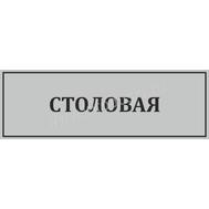 Табличка для школы СТОЛОВАЯ серебро, фото 1