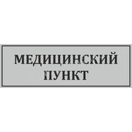 Табличка для школы МЕДИЦИНСКИЙ ПУНКТ серебро, фото 1