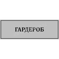 Табличка для школы ГАРДЕРОБ серебро, фото 1