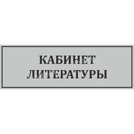 Табличка для кабинета литературы серебро, фото 1