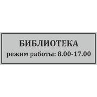 Табличка для школьного кабинета БИБЛИОТЕКА серебро, фото 1