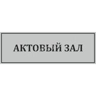 Табличка для школы АКТОВЫЙ ЗАЛ серебро, фото 1