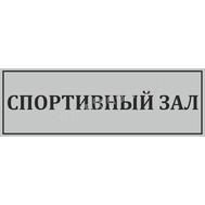 Табличка для школы СПОРТИВНЫЙ ЗАЛ серебро, фото 1