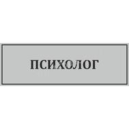Табличка для школьного кабинета ПСИХОЛОГ серебро, фото 1