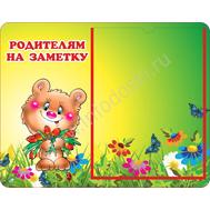 """Мини-стенд для детского сада """"Родителям на заметку"""", фото 1"""