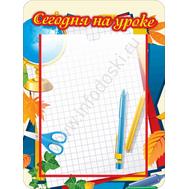 """Стенд для школы """"Сегодня на уроке"""", 0,4*0,3м с карманом А4, фото 1"""