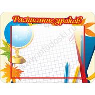 """Стенд для школы """"Расписание уроков"""", 0,4*0,3м с карманом А4, фото 1"""