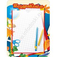 """Стенд для школы """"Поздравляем"""", 0,4*0,3м с карманом А4, фото 1"""