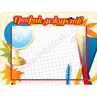 """Стенд для школы """"График дежурств"""", 0,4*0,3м с карманом А4, фото 1"""