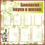 Стенд для каб.биологии УРОКИ БИОЛОГИИ (микроскоп) 1*1м, фото 1