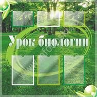 Стенд для каб.биологии УРОК БИОЛОГИИ (лес) 1*1м, фото 1