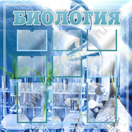 Стенд для каб.биологии БИОЛОГИЯ (лаборатория), 1*1м, фото 1