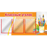 """Стенд для школы """"Классный уголок"""" (канц.товары, оранжевый фон), фото 1"""