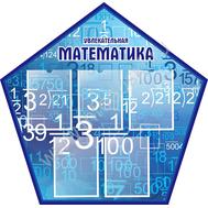 """Стенд для школы """"Увлекательная математика"""", фото 1"""