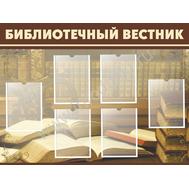 Стенд для школы БИБЛИОТЕЧНЫЙ ВЕСТНИК (книги) 1,2х0,9м, фото 1