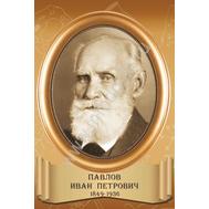 Стенд-портрет для кабинета биологии ПАВЛОВ, фото 1