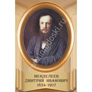 Стенд-портрет для кабинета химии МЕНДЕЛЕЕВ, фото 1