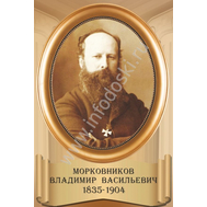 Стенд-портрет для кабинета химии МОРКОВНИКОВ, фото 1