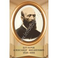 Стенд-портрет для кабинета химии БУТЛЕРОВ, фото 1