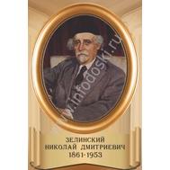 Стенд-портрет для кабинета химии ЗЕЛИНСКИЙ, фото 1