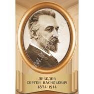 Стенд-портрет для кабинета химии ЛЕБЕДЕВ, фото 1