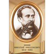Стенд-портрет для кабинета химии ЗИНИН, фото 1