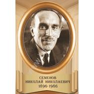 Стенд-портрет для кабинета химии СЕМЕНОВ, фото 1