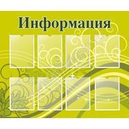 Информационный стенд на 8 карманов, фото 1