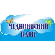 Табличка на дверь в детском саду, фото 1