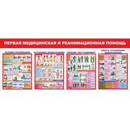 Стенд ПЕРВАЯ МЕДИЦИНСКАЯ И РЕАНИМАЦИОННАЯ ПОМОЩЬ, фото 1