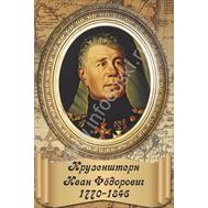 Стенд-портрет для кабинета географии ИВАН ФЕДЕРОВИЧ КРУЗЕНШТЕРН, фото 1