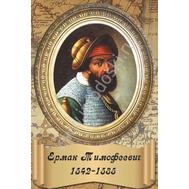 Стенд-портрет для кабинета географии ЕРМАК ТИМОФЕЕВИЧ, фото 1