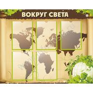 Стенд для школы ВОКРУГ СВЕТА (Материки), фото 1