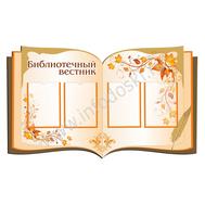Стенд для школы БИБЛИОТЕЧНЫЙ ВЕСТНИК (раскрытая книга) 1,3х0,77м, фото 1
