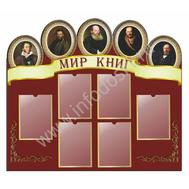 Стенд для школьной библиотеки МИР КНИГ 1,2*1,05м, фото 1