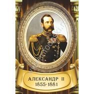 Стенд-планшет в кабинет истории АЛЕКСАНДР II, фото 1