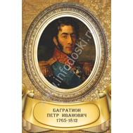Стенд-планшет в кабинет истории БАГРАТИОН, фото 1